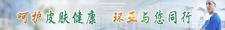 武汉白癜风医院-武汉环亚白癜风研究院专业治疗白斑病