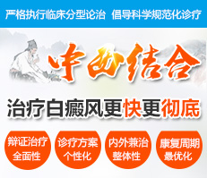 武汉环亚中医白癜风医院中西医结合治疗白癜风更快更彻底