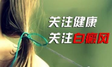 武汉白癜风预防治疗原则