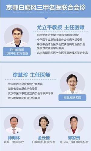 京鄂两地白癜风联合会诊暨隐性白斑公益筛查