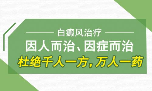 武汉治疗白癜风预防和护理的重要性你知道吗
