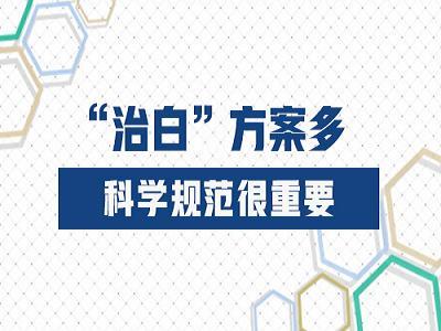 武汉白癜风治疗的注意事项有哪些