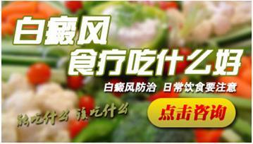 武汉白癜风患者有什么不能吃的食物呢?