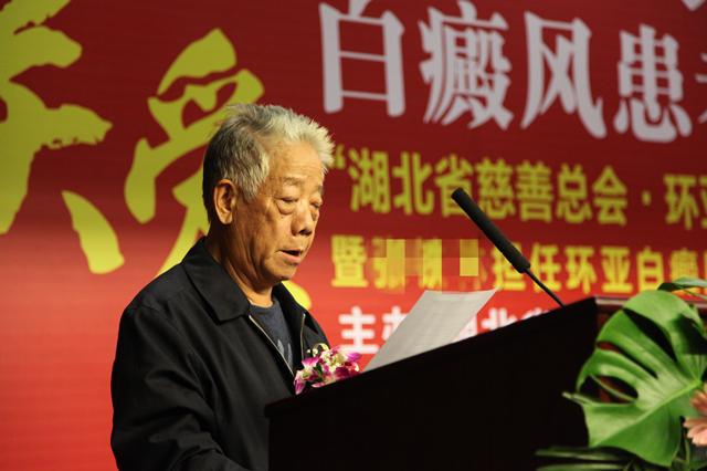 湖北省慈善总会白癜风专项基金,8年公益之路