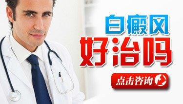 武汉儿童颈部白癜风要怎么治疗?