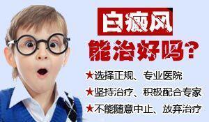 武汉青少年白癜风要怎么治?