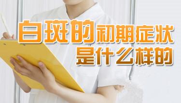 武汉白癜风复发症状有哪些呢?