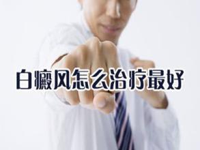 武汉白癜风要怎么样治疗呢?