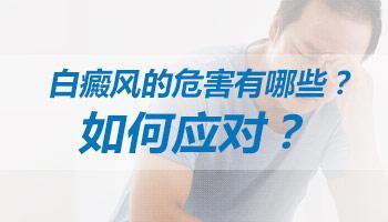 武汉有白斑病专科医院吗?白癜风如果不治疗会有哪些危害?