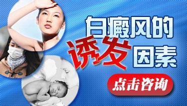 武汉治疗白斑病哪家医院好?女性容易患白斑是什么原因?