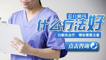 武汉医院有治疗白斑病的吗?女性患白癜风有哪些治疗方法?