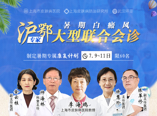 沪鄂医生暑期白癜风大型联合会诊